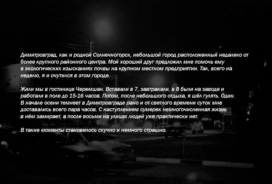 dimitrovgrad_text-01