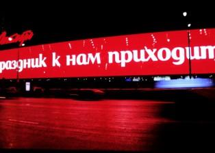 tverskaya_slaidi_80000050
