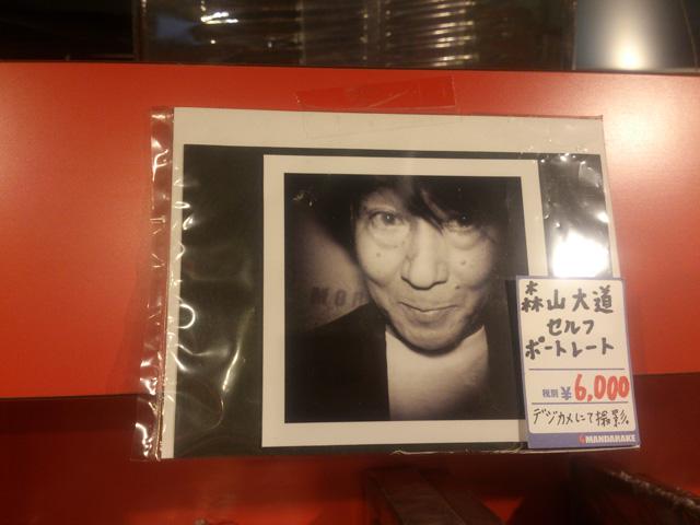 Портрет Мориямы Дайдо, который я упустил.