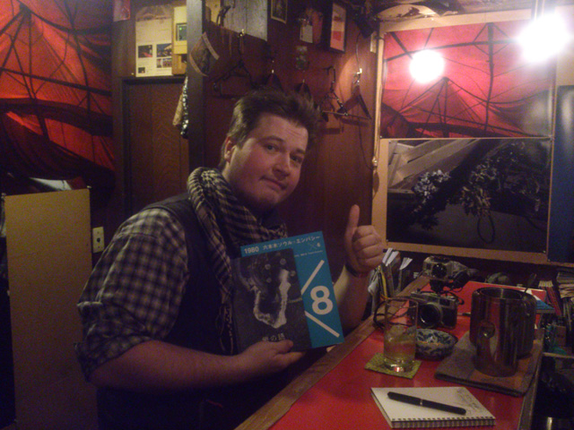 В баре Kodoji с книгой Susumi Fujita