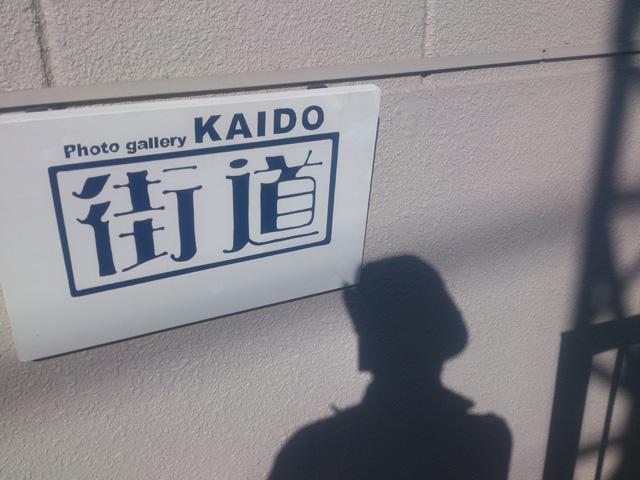 Вывеска галереи Kaido