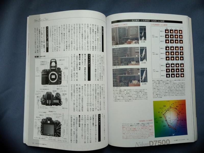 yaponski_fotojurnal_00012