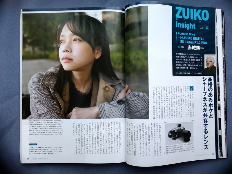 yaponski_fotojurnal_00027