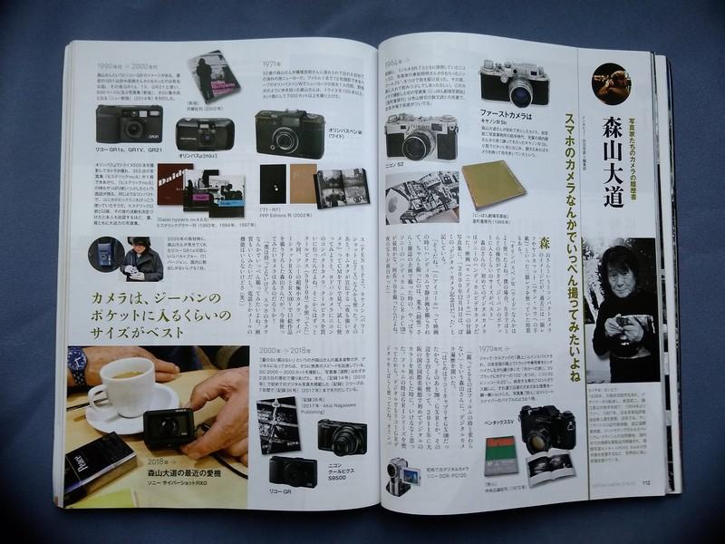 yaponski_fotojurnal_00032