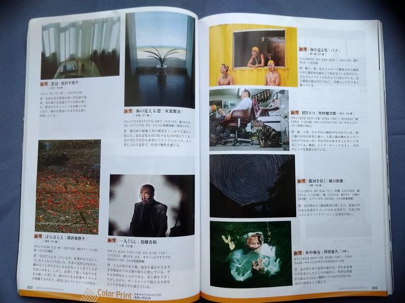 yaponski_fotojurnal_00038
