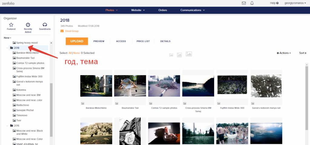 Онлайн каталог на zenfolio