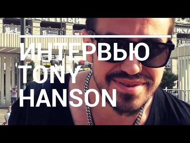Интервью с фотографом Tony Hanson