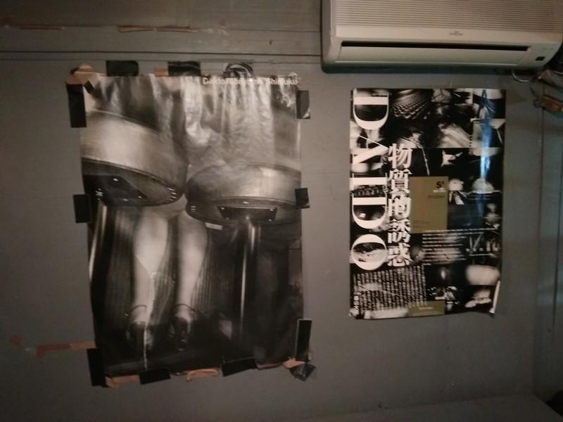 Бар Сая, 2ой этаж, постеры Дайдо Мориямы