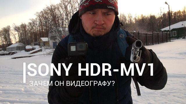 Впечатления от камеры Sony HDR-MV1