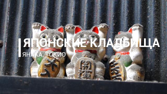 японские кладбища