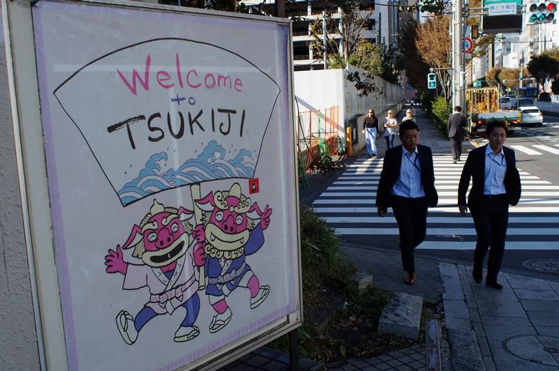 Надпись на плакате: Добро пожаловать в Цукидзи!