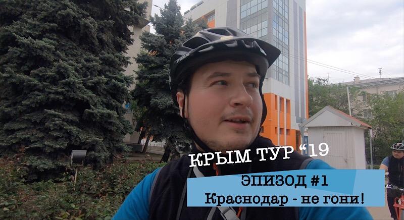 Крымские истории выпуск 1