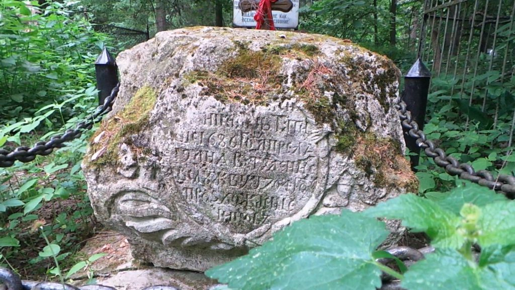 Могила Татищева в Болидно