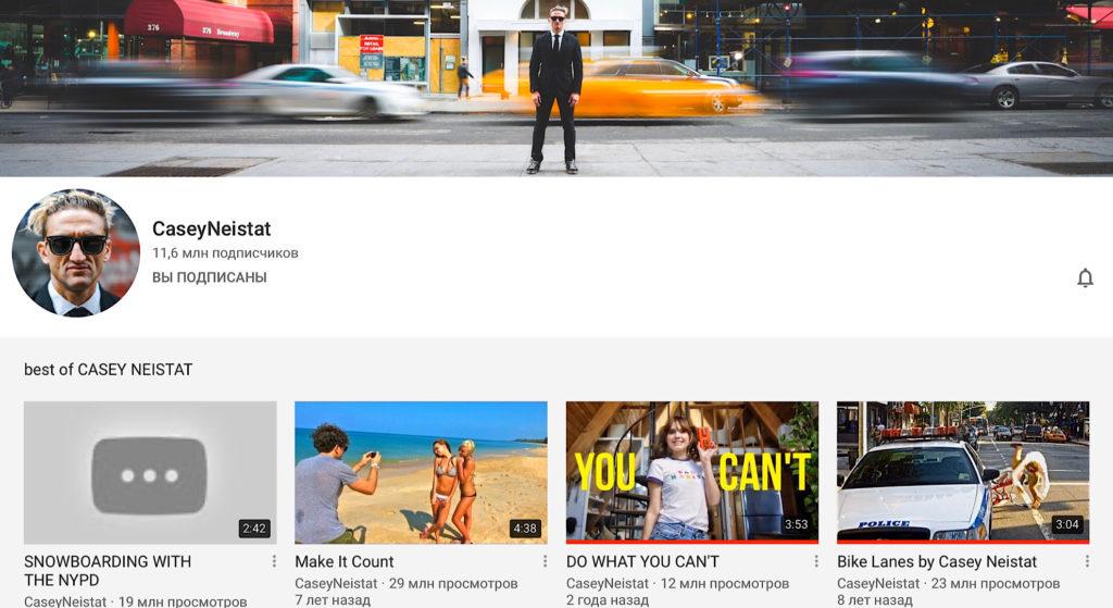 Видеоканал Кейси Нейстата на YouTube