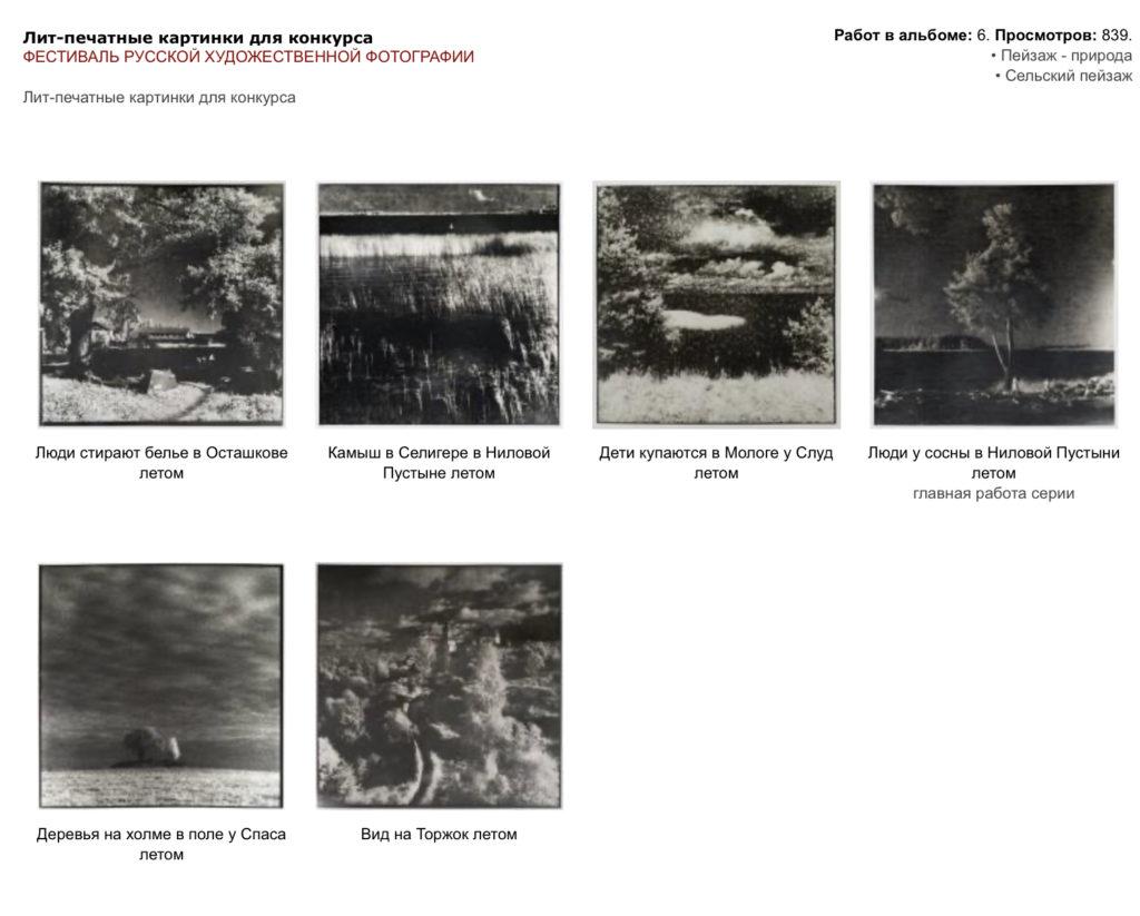 Галерея Сергея Чубаров на сайте photounion