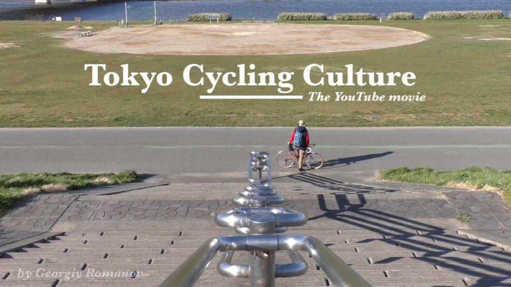Tokyo Cycling Culture